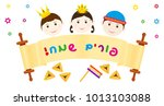 jewish holiday of purim  banner ... | Shutterstock .eps vector #1013103088