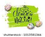 vector card with handwritten...   Shutterstock .eps vector #1013581366