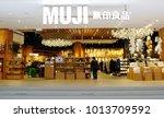 hong kong   january  2018  muji ... | Shutterstock . vector #1013709592