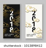 set of two greeting cards for... | Shutterstock .eps vector #1013898412