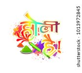 happy holi vector elements for... | Shutterstock .eps vector #1013972845