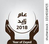 zayed year 2018 united arab... | Shutterstock .eps vector #1014018925