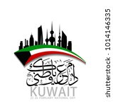 kuwait national day vector... | Shutterstock .eps vector #1014146335