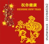 happy chinese new year    Shutterstock .eps vector #1014660262