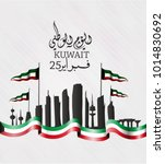 kuwait national day vector... | Shutterstock .eps vector #1014830692