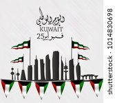kuwait national day vector... | Shutterstock .eps vector #1014830698