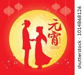 the lantern festival  yuan xiao ... | Shutterstock .eps vector #1014868126
