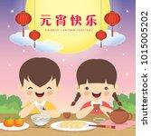 lantern festival or yuan xiao... | Shutterstock .eps vector #1015005202