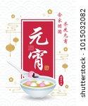yuan xiao jie   lantern... | Shutterstock .eps vector #1015032082