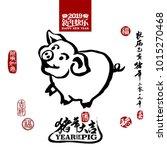 vector illustration of pig.... | Shutterstock .eps vector #1015270468
