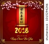 happy chinese new year 2018... | Shutterstock .eps vector #1015294246