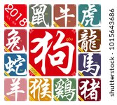 vector chinese zodiac signs... | Shutterstock .eps vector #1015643686