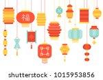 chinese lantern paper hanging... | Shutterstock .eps vector #1015953856