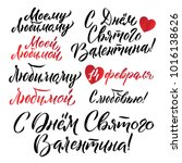 happy valentines day russian... | Shutterstock .eps vector #1016138626
