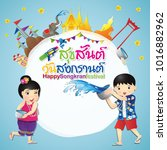 thai alphabet happy songkran... | Shutterstock .eps vector #1016882962