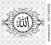 allah translation in the name... | Shutterstock .eps vector #1017160102