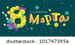 congratulations on march 8 text ... | Shutterstock .eps vector #1017473956
