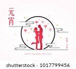 yuan xiao jie  chinese... | Shutterstock .eps vector #1017799456