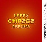 chinese new year 2018 | Shutterstock . vector #1018278202