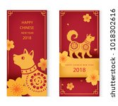 chinese new year year of the dog | Shutterstock .eps vector #1018302616