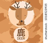 deer   set of adorable baby... | Shutterstock .eps vector #1018523935