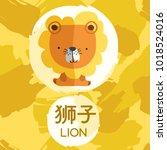 lion   set of adorable baby... | Shutterstock .eps vector #1018524016