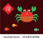 crab greeting card with chinese ... | Shutterstock .eps vector #1018526086