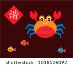 crab greeting card with chinese ... | Shutterstock .eps vector #1018526092
