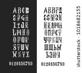 vector alphabet. cyrillic and... | Shutterstock .eps vector #1018682155