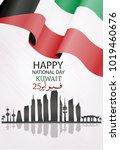 kuwait national day vector... | Shutterstock .eps vector #1019460676