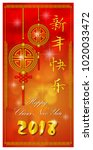 chinese new year card   Shutterstock .eps vector #1020033472