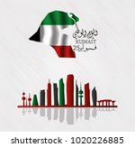 kuwait national day vector... | Shutterstock .eps vector #1020226885
