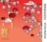 vector chinese new year paper... | Shutterstock .eps vector #1020458686
