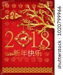 paper art of happy chinese new... | Shutterstock .eps vector #1020799966