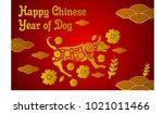 year of dog 2018 vector | Shutterstock .eps vector #1021011466