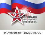 defender of the fatherland day... | Shutterstock .eps vector #1021045702