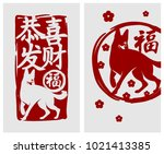 2018 chinese new year. year of...   Shutterstock .eps vector #1021413385