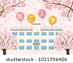 cards to celebrate the school... | Shutterstock .eps vector #1021596406