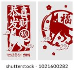 2018 chinese new year. year of... | Shutterstock .eps vector #1021600282