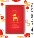 year of the dog chinese new year | Shutterstock .eps vector #1021794916