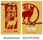 2018 chinese new year. year of... | Shutterstock .eps vector #1021912432