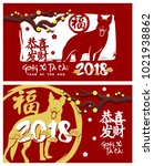 2018 chinese new year. year of... | Shutterstock .eps vector #1021938862