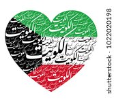 "arabic calligraphy of ""al... | Shutterstock .eps vector #1022020198"