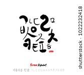 korean alphabet   handwritten...   Shutterstock .eps vector #1022232418