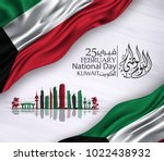 kuwait national day vector... | Shutterstock .eps vector #1022438932