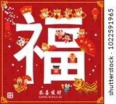 vintage chinese new year poster ... | Shutterstock .eps vector #1022591965