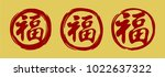 2018 chinese new year. year of... | Shutterstock .eps vector #1022637322