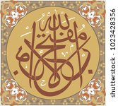 everything in the islamic world ... | Shutterstock .eps vector #1023428356