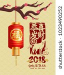2018 chinese new year. year of... | Shutterstock .eps vector #1023490252