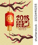 2018 chinese new year. year of... | Shutterstock .eps vector #1023490255